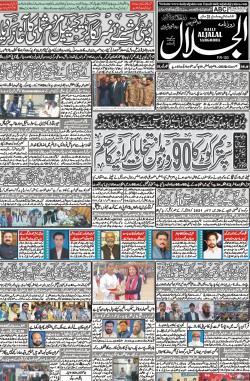 Daily Al Jalal E-Paper