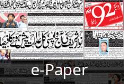 Roznama 92 News E-Paper